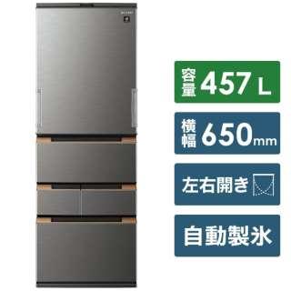冷蔵庫 ダークメタル SJ-MW46H-H [5ドア /左右開きタイプ /457L] [冷凍室 115L]《基本設置料金セット》