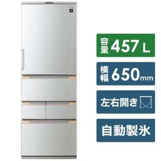 冷蔵庫 ライトメタル SJ-MW46H-S [5ドア /左右開きタイプ /457L] [冷凍室 115L]《基本設置料金セット》