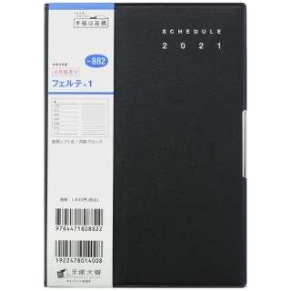 2021年度版4月始まり No.882 フェルテ(R) 1【黒】