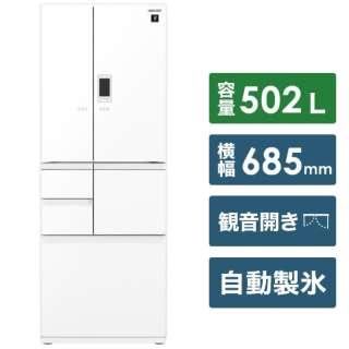 冷蔵庫 ピュアホワイト SJ-AF50H-W [6ドア /観音開きタイプ /502L] 《基本設置料金セット》