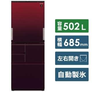 冷蔵庫 グラデーションレッド SJ-AW50H-R [5ドア /左右開きタイプ /502L] [冷凍室 149L]《基本設置料金セット》