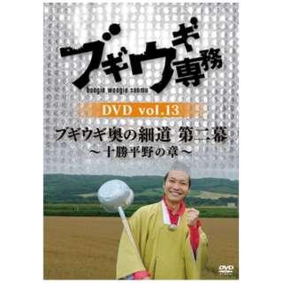 ブギウギ専務DVD vol.13 「ブギウギ奥の細道 第二幕 ~十勝平野の章~」 【DVD】