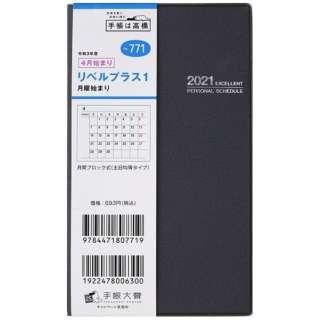 2021年度版4月始まり No.771 リベルプラス 1【ミッドナイト・ブラック】