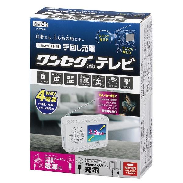 3.2インチ 手回し充電ワンセグテレビ TV07WH [テレビ/AM/FM /ワイドFM対応]