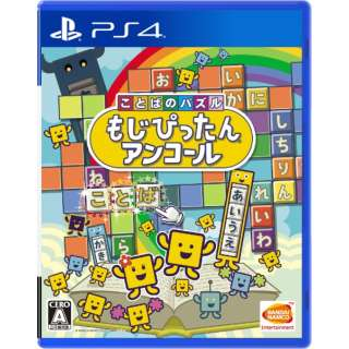ことばのパズル もじぴったんアンコール 【PS4】