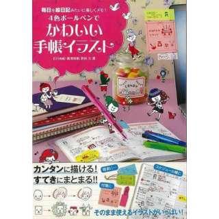 【バーゲンブック】4色ボールペンでかわいい手帳イラ