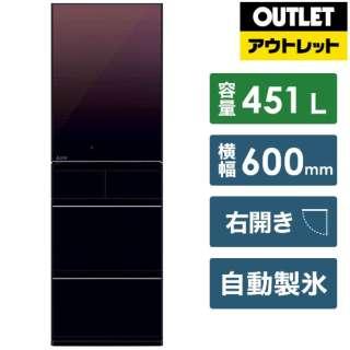 【アウトレット品】 冷蔵庫 置けるスマート大容量 MBシリーズ グラデーションブラウン MR-MB45F-ZT [5ドア /右開きタイプ /451L] 【生産完了品】