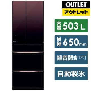 【アウトレット品】 冷蔵庫 置けるスマート大容量 MXシリーズ グラデーションブラウン MR-MX50F-ZT [6ドア /観音開きタイプ /503L] 【生産完了品】