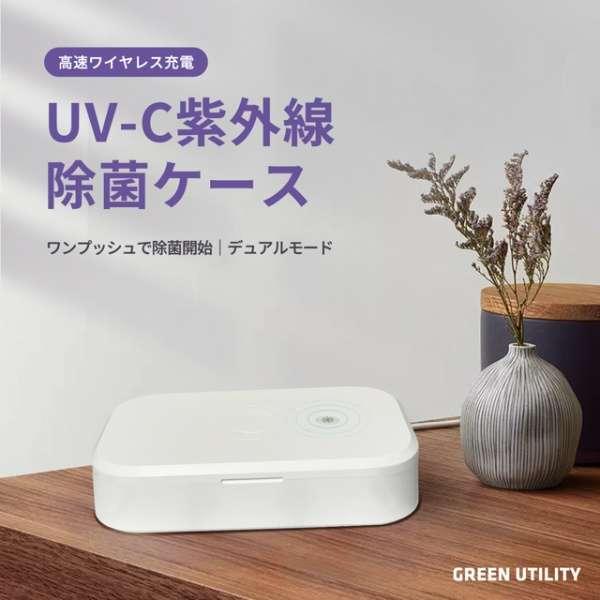 UV除菌+ワイヤレス充電 UV紫外線除菌ケース【auショップ直営店に採用】 ホワイト AU01W