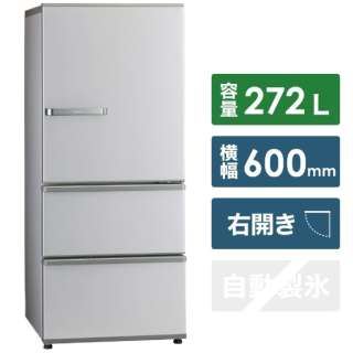 冷蔵庫 ブライトシルバー AQR-27K-S [3ドア /右開きタイプ /272L] [冷凍室 50L]《基本設置料金セット》