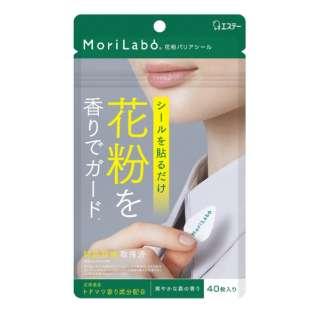 MoriLabo(モリラボ)花粉バリアシール 40枚