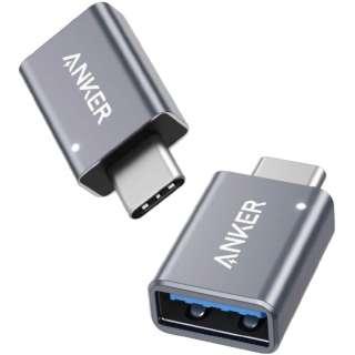 [USB-C オス→メス USB-A]3.0変換アダプタ(2個セット) グレー B87310A1