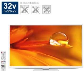 液晶テレビ AQUOS 2T-C32DEW [32V型 /ハイビジョン]