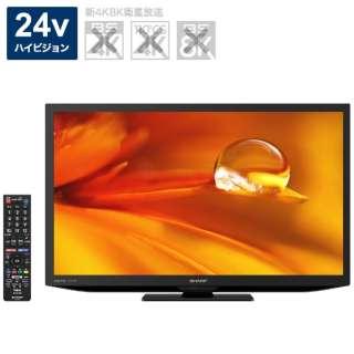 液晶テレビ AQUOS 2T-C24DEB [24V型 /ハイビジョン]