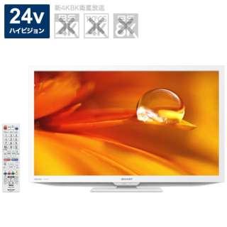 液晶テレビ AQUOS 2T-C24DEW [24V型 /ハイビジョン]