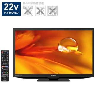 液晶テレビ AQUOS 2T-C22DEB [22V型 /フルハイビジョン]