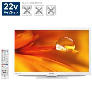 液晶テレビ AQUOS 2T-C22DEW [22V型 /フルハイビジョン]