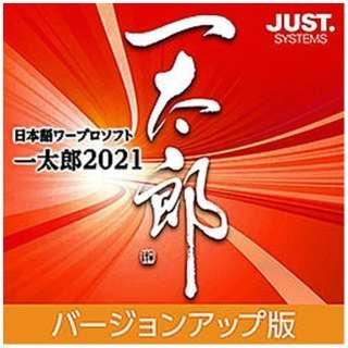 一太郎2021 バージョンアップ版 [Windows用] 【ダウンロード版】