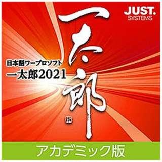 一太郎2021 アカデミック版 [Windows用] 【ダウンロード版】