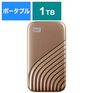 WDBAGF0010BGD-JESN 外付けSSD USB-C+USB-A接続 My Passport SSD 2020 Hi-Speed ゴールド [ポータブル型 /1TB]