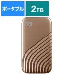 WDBAGF0020BGD-JESN 外付けSSD USB-C+USB-A接続 My Passport SSD 2020 Hi-Speed ゴールド [2TB /ポータブル型]