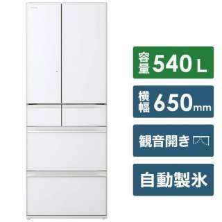 冷蔵庫 クリスタルホワイト R-HW54R-XW [6ドア /観音開きタイプ /540L] [冷凍室 136L]《基本設置料金セット》
