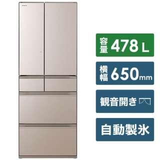 冷蔵庫 クリスタルシャンパン R-HW48R-XN [6ドア /観音開きタイプ /478L] [冷凍室 121L]《基本設置料金セット》