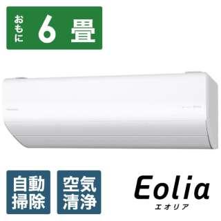 CS-AX221D-W エアコン 2021年 Eolia(エオリア)AXシリーズ クリスタルホワイト [おもに6畳用 /100V] 【標準工事費込み】