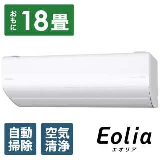 CS-AX561D2-W エアコン 2021年 Eolia(エオリア)AXシリーズ クリスタルホワイト [おもに18畳用 /200V] 【標準工事費込み】