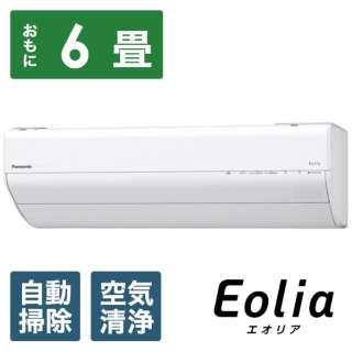 CS-GX221D-W エアコン 2021年 Eolia(エオリア)GXシリーズ クリスタルホワイト [おもに6畳用 /100V] 【標準工事費込み】