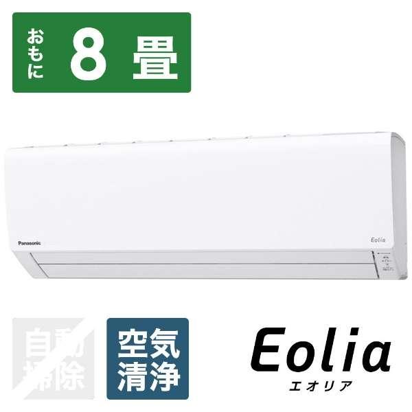 CS-J251D-W エアコン 2021年 Eolia(エオリア)Jシリーズ クリスタルホワイト [おもに8畳用 /100V] 【標準工事費込み】