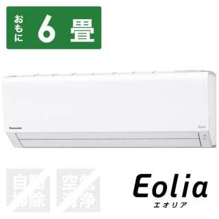 CS-221DFR-W エアコン 2021年 Eolia(エオリア)Fシリーズ クリスタルホワイト [おもに6畳用 /100V] 【標準工事費込み】【標準工事費込み】