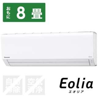 CS-251DFR-W エアコン 2021年 Eolia(エオリア)Fシリーズ クリスタルホワイト [おもに8畳用 /100V] 【標準工事費込み】