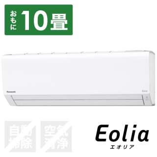 CS-281DFR-W エアコン 2021年 Eolia(エオリア)Fシリーズ クリスタルホワイト [おもに10畳用 /100V] 【標準工事費込み】