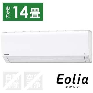 CS-401DFR2-W エアコン 2021年 Eolia(エオリア)Fシリーズ クリスタルホワイト [おもに14畳用 /200V] 【標準工事費込み】