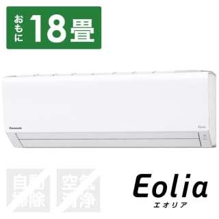 CS-561DFR2-W エアコン 2021年 Eolia(エオリア)Fシリーズ クリスタルホワイト [おもに18畳用 /200V] 【標準工事費込み】