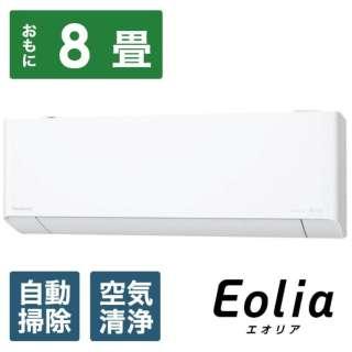 CS-251DEXBK-W エアコン 2021年 Eolia(エオリア)EXBKシリーズ クリスタルホワイト [おもに8畳用 /100V] 【標準工事費込み】