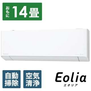 CS-401DEX2BK-W エアコン 2021年 Eolia(エオリア)EXBKシリーズ クリスタルホワイト [おもに14畳用 /200V] 【標準工事費込み】