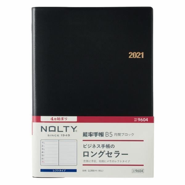4月始まり NOLTY 能率手帳B5月間ブロック(黒)