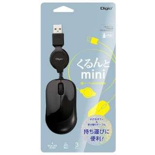 マウス くるんとmini ブラック MUS-UKT166BK [BlueLED /有線 /3ボタン /USB]