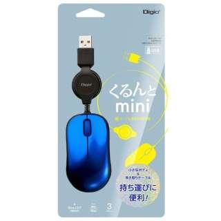 マウス くるんとmini ブルー MUS-UKT166BL [BlueLED /有線 /3ボタン /USB]