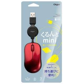 マウス くるんとmini レッド MUS-UKT166R [BlueLED /有線 /3ボタン /USB]
