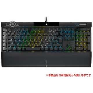 ゲーミングキーボード K100 BLKMX SPEEDRGB CH-912A014-JP [USB /有線]