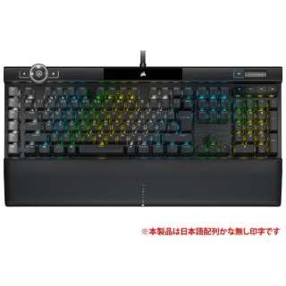 ゲーミングキーボード K100 BLKOPX RFRGB CH-912A01A-JP [USB /有線]