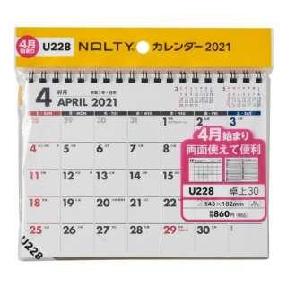 4月始まり NOLTY カレンダー卓上30