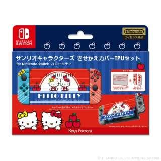サンリオキャラクターズ きせかえカバーTPUセットfor Nintendo Switch ハローキティ CKT-001-1 【Switch】