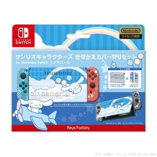 サンリオキャラクターズ きせかえカバーTPUセットfor Nintendo Switch シナモロール CKT-001-3 【Switch】