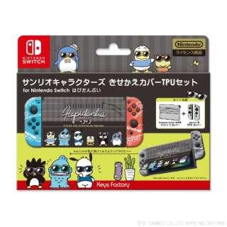 サンリオキャラクターズ きせかえカバーTPUセットfor Nintendo Switch はぴだんぶい CKT-001-4 【Switch】