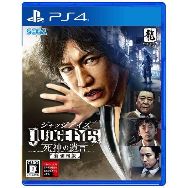 JUDGE EYES:死神の遺言 新価格版 【PS4】