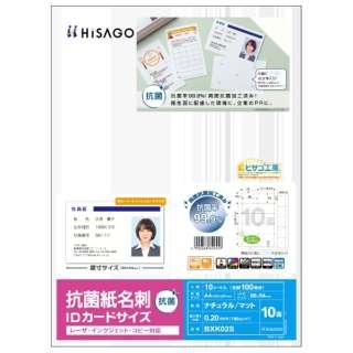 BXK02S 〔各種プリンタ〕抗菌紙名刺 IDカードサイズ 0.20mm [A4 /10シート /10面]